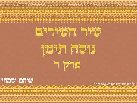 שיר השירים בתימנית מאת שוהם שמחי קולך בציון  פרק ד נוסח תימן