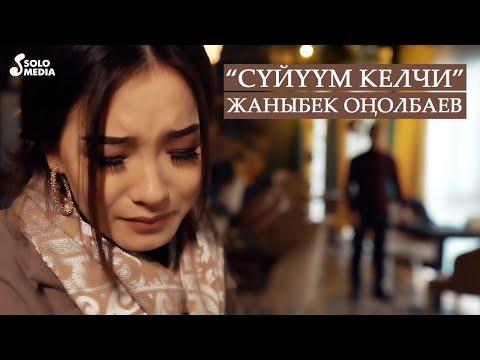 Жаныбек Онолбаев - Суйуум келчи / Жаны клип 2020