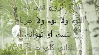 Ya 7ayat alro7,يا حياة الروح