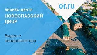 видео Новоспасский двор