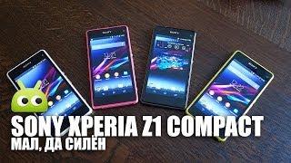 Мал, да удал! Правильный обзор Sony Xperia Z1 Compact от AndroidInsider.ru(Наш Сайт: http://AndroidInsider.ru Мы в