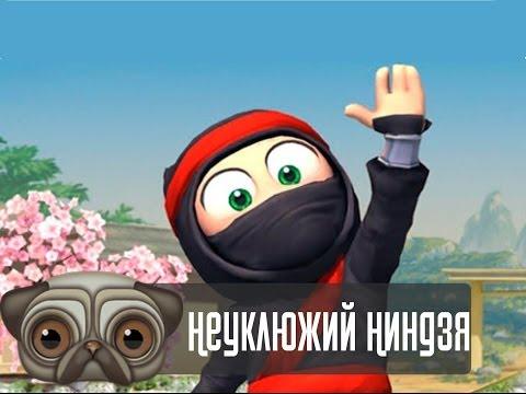 Играем с неуклюжим ниндзя ( Clumsy Ninja)
