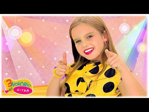НЕХОЧУХА найкращі дитячі пісні українською мовою З любов ю до дітей