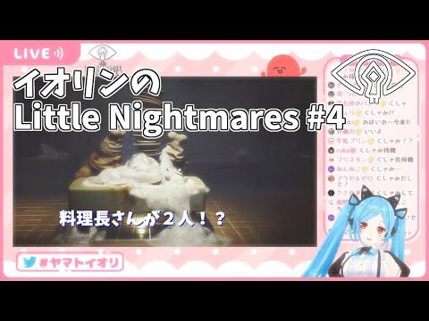 【切り抜き】イオリンのLittle Nightmares実況#4【ヤマトイオリ】