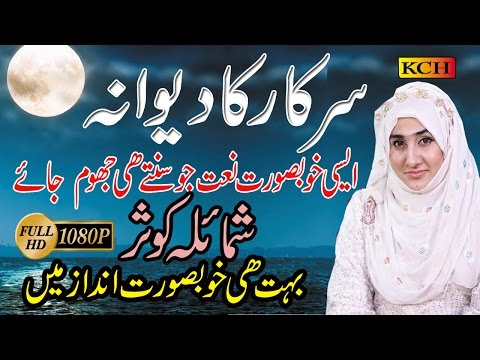 New Naat 2018 Shumaila Kosar SARKAR KA DEWANA Beautiful voice best naat