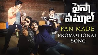 Paisa Vasool Promotional Video Song | Mama Ek Peg La | Balayya | Surya Sharma | Sai | #NBK101