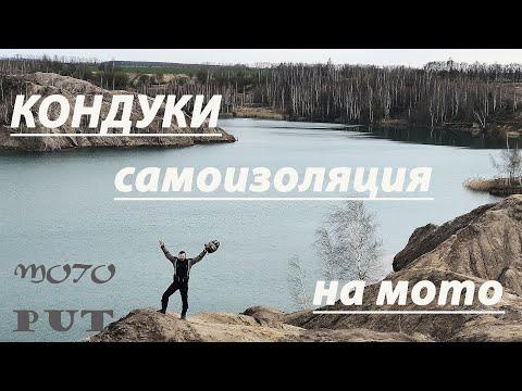 МОТОПУТешествие в карантин в КОНДУКИ - Романцевские Горы