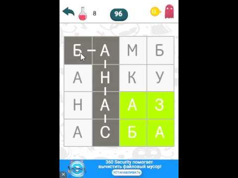Новая игра на поиск и составление слов Word Club! Играй сам или с друзьями! Игровой трейлер.