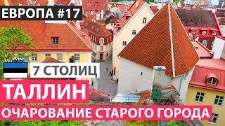 Эстония. Таллин за один день. Достопримечательности Таллина. 7 северных столиц. Автобусный тур