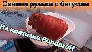 Свиная рулька в коптилке Bondareff™