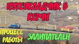 Крымский мост(декабрь 2018) Путеукладчик в работе Рельсы укладывают Ж/Д подходы Процесс работ