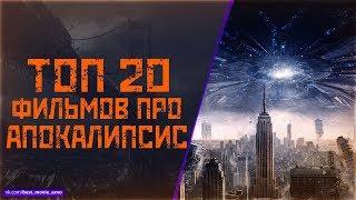 ТОП 20 ФИЛЬМОВ О КОНЦЕ СВЕТА (АПОКАЛИПСИС)
