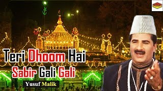 Teri Dhoom Hai Sabir Gali Gali || तेरी धूम है साबिर गली गली || Yusuf Malik || SONIC Enterprise