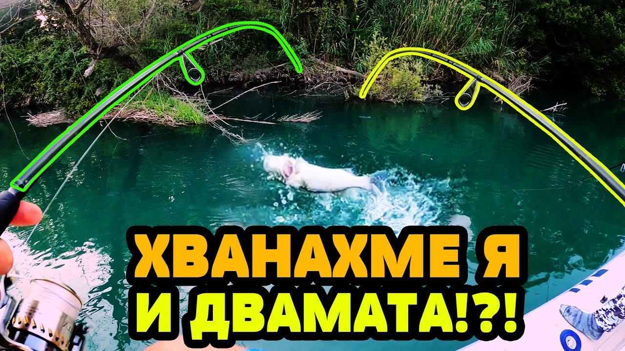 ИЗЯДЕ ДВЕ ПРИМАМКИ НАВЕДНЪЖ!!!!Риболов на кефал и лаврак Spinning in Greece pt. 3