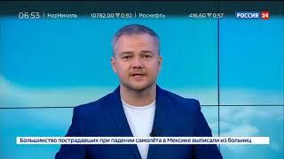 Смотреть видео Погода 24   жара берет Россию в клещи   Россия 24 онлайн