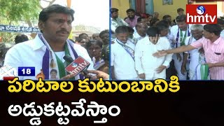 Raptadu YCP MLA Candidate Prakash Reddy Face To Face Over Election Camping | hmtv