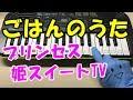 プリンセス姫スイートTV【ごはんのうた】簡単ドレミ楽譜 初心者向け1本指ピアノ