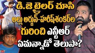 Video Jr NTR SHOCKING Reaction on Allu Arjun DJ Duvvada Jagannadham TRAILER | Harish Shankar | Pooja Hegde download MP3, 3GP, MP4, WEBM, AVI, FLV Oktober 2017
