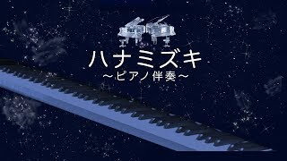 使用楽譜:洋楽・邦楽BEST!Love&Ballade Vol.2 編曲:内田美雪.