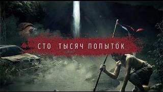 Скачать ГРОТ 100 тысяч попыток Official Audio