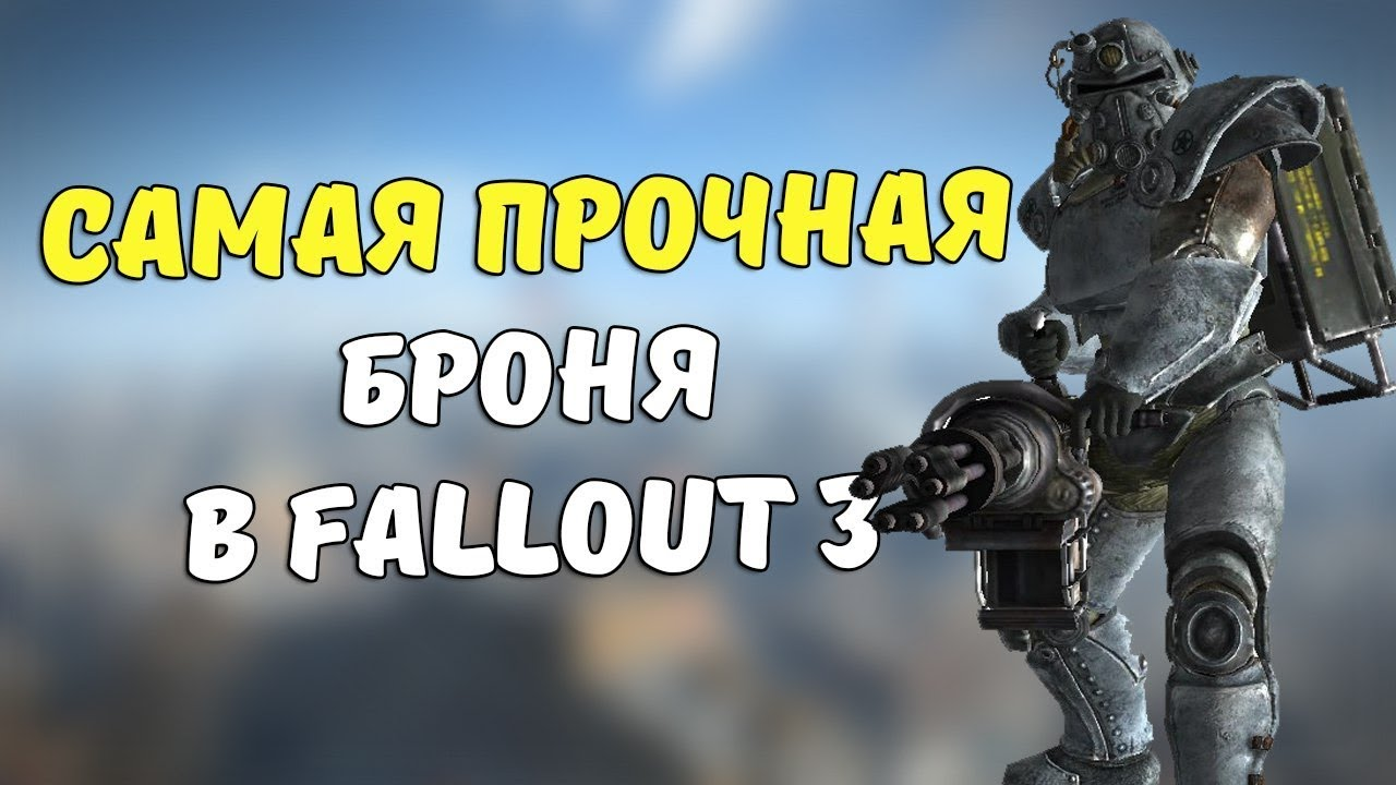 Разбор квеста Контрольный выстрел fallout  Разбор квеста Контрольный выстрел fallout 3