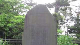 ローベルト・コッホ碑 世界的細菌学者ローベルト・コッホ博士が鎌倉に滞...