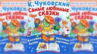 Сказки, Корней Иванович Чуковский аудиосказка онлайн