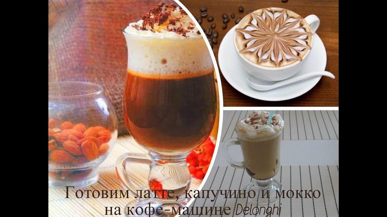 кофе мокко в кофемашине рецепт