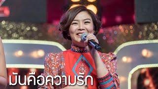 มันคือความรัก - ลุลา l Hidden Singer Thailand เสียงลับจับไมค์