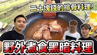 【野外煮食】二十塊钱的排骨料理!全部人都煮成黑暗料理?(EP33)