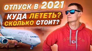 Отпуск в 2021 Куда лететь Сколько стоит