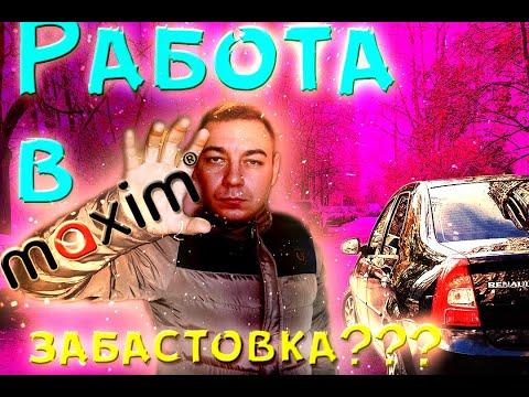 РАБОТА В ТАКСИ МАКСИМ 9 ЧАСОВ / ЗАБАСТОВКА??? #МАКСИМ #Такси #Калиниград