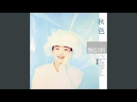 Ren Sheng He Chu Bu Xiang Feng