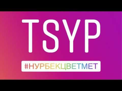 TSYP - #нурбекцветмет | Песня целиком | Это мой кент его зовут Нурбек он принимает цветмет