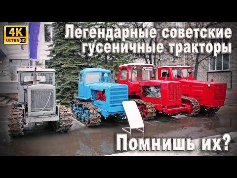 Легендарные гусеничные тракторы Советского Союза, которые были в каждом хозяйстве
