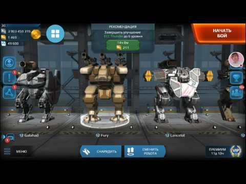 """Тестовый короткий стрим игры """"War Robots"""" со смартфона."""