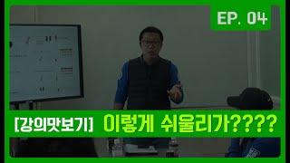 [CCTV기술] 경비 설치시 그라운드 / Z 결선 및 …