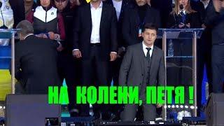 СРОЧНО! Зеленский поставил Порошенко на колени перед всей Украиной