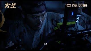 [창궐] 액션 제작기 영상