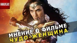 """Мнение о фильме """"Чудо Женщина"""" лучший Кинокомикс DC?!"""