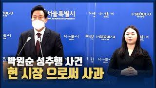 전 시장 성추행 사건, 현 서울시장 으로써 사과합니다
