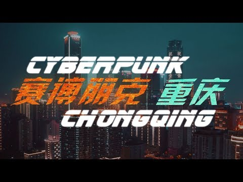 【A6300/VedioClips】Cyberpunk City - ChongQing,CHINA(BGM Blade Runner)
