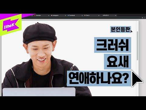 악플에 대댓글 달아주는 크러쉬…? | Crush(크러쉬) _ NAPPA(나빠) | 본인등판 | Look Me Up