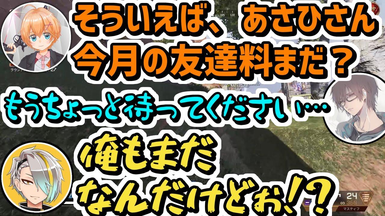 【高額請求】今月の友達料待ってもらえまんか…【渋谷ハル / 歌衣メイカ】