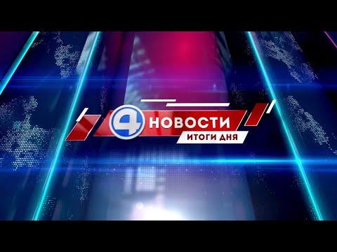 Новости 4 канала 28 декабря 2020