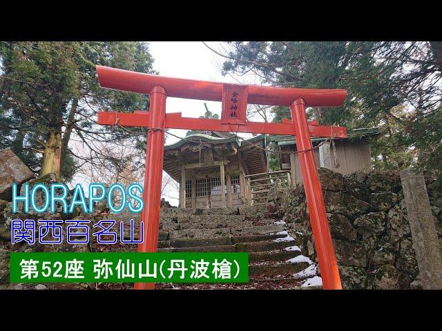 関西百名山 第52座 弥仙山(丹波富士・丹波槍)
