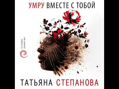 Татьяна Степанова – Умру вместе с тобой. [Аудиокнига]