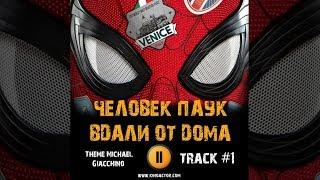 Фильм ЧЕЛОВЕК ПАУК ВДАЛИ ОТ ДОМА 2019 музыка OST #1 Theme Michael Giacchino Film Spider Man Far From
