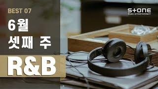 [KEYNOTE Playlist] 6월 셋째 주 알앤비