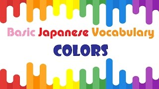 Basic Japanese Vocabulary Colors